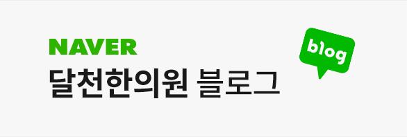 달천한의원 블로그